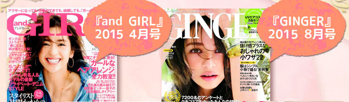 『and GIRL』2015 4月号 『GINGER』2015 8月号